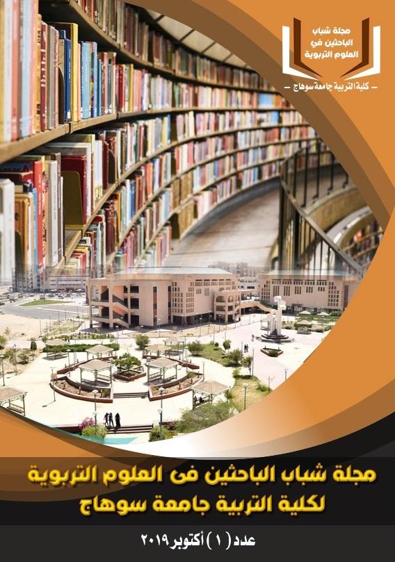 مجلة شباب الباحثین فی العلوم التربویة للدراسات العلیا بسوهاج